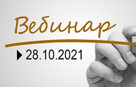 Вебинар ФПА РФ 28 октября 2021 г.