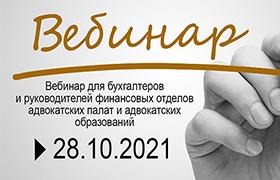 Вебинар ФПА РФ для бухгалтеров 28 октября 2021 г.