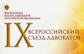 Отчеты о направлениях работы ФПА РФ